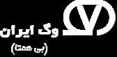 شیر آلات صنعتی چدنی شرکت وگ ایران